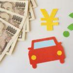 下取りで値段がつかなかった車をお金に換える方法
